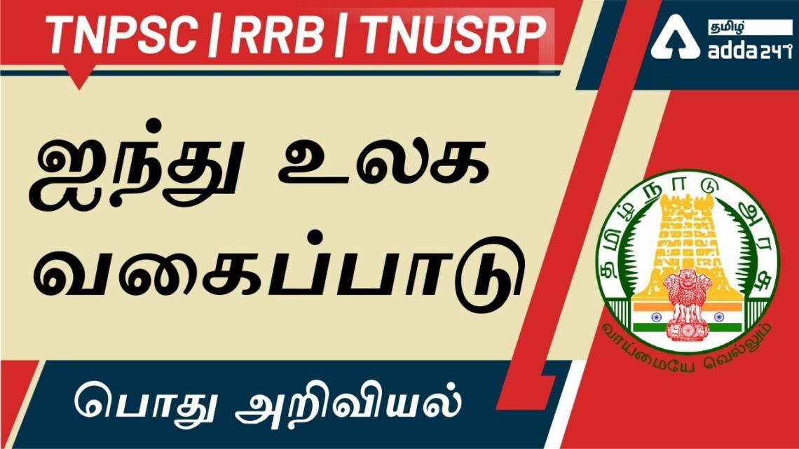 FIVE KINGDOM CLASSIFICATION|SSC|RRB NTPC|TNPSC-1,2,2A,4